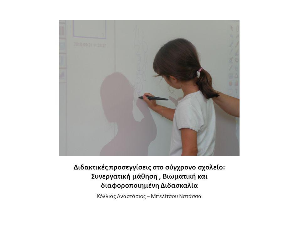 Διδακτικές προσεγγίσεις στο σύγχρονο σχολείο: Συνεργατική μάθηση, Βιωματική και διαφοροποιημένη Διδασκαλία Κόλλιας Αναστάσιος – Μπελίτσου Νατάσσα