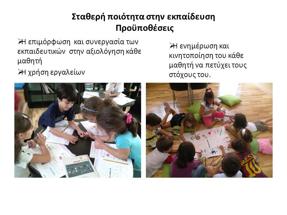 Σταθερή ποιότητα στην εκπαίδευση Προϋποθέσεις  Η επιμόρφωση και συνεργασία των εκπαιδευτικών στην αξιολόγηση κάθε μαθητή  Η χρήση εργαλείων  Η ενημ