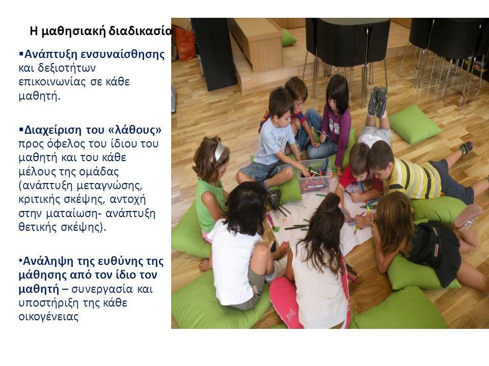 Η μαθησιακή διαδικασία  Ανάπτυξη ενσυναίσθησης και δεξιοτήτων επικοινωνίας σε κάθε μαθητή.  Διαχείριση του «λάθους» προς όφελος του ίδιου του μαθητή