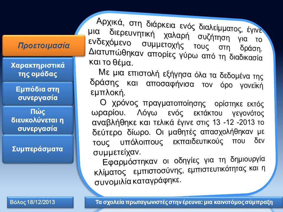 Προετοιμασία Βόλος 18/12/2013 Τα σχολεία πρωταγωνιστές στην έρευνα: μια καινοτόμος σύμπραξη Εμπόδια στη συνεργασία Χαρακτηριστικά της ομάδας Πώς διευκολύνεται η συνεργασία Συμπεράσματα