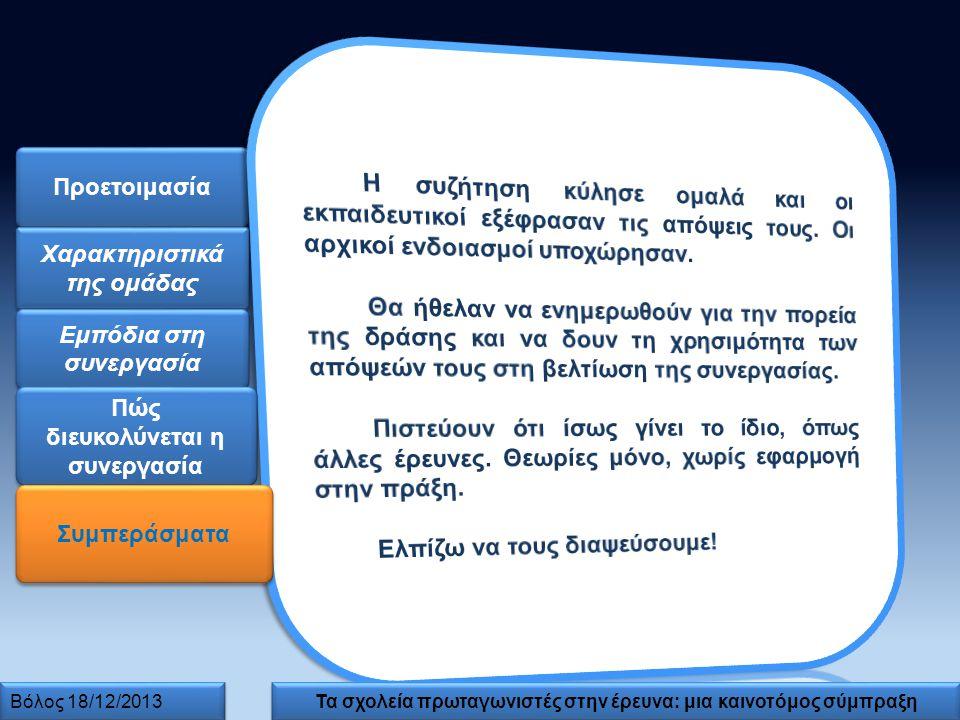 Βόλος 18 / 12 / 2013 Τα σχολεία πρωταγωνιστές στην έρευνα: μια καινοτόμος σύμπραξη
