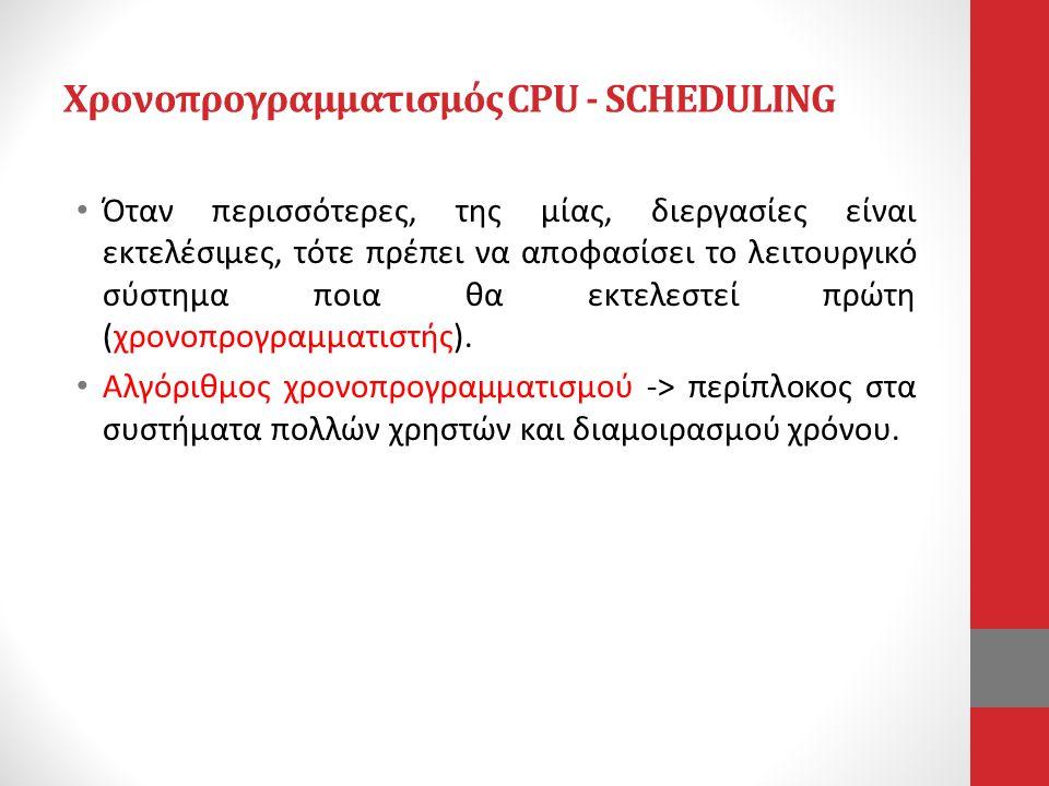 Χρονοπρογραμματισμός CPU - SCHEDULING • Όταν περισσότερες, της μίας, διεργασίες είναι εκτελέσιμες, τότε πρέπει να αποφασίσει το λειτουργικό σύστημα ποια θα εκτελεστεί πρώτη (χρονοπρογραμματιστής).