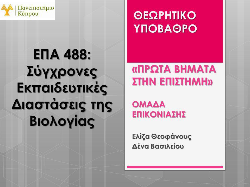 ΒΙΒΛΙΟΓΡΑΦΙΑ: Βιβλιογραφία από ιστοσελίδες: • melinet.gr.