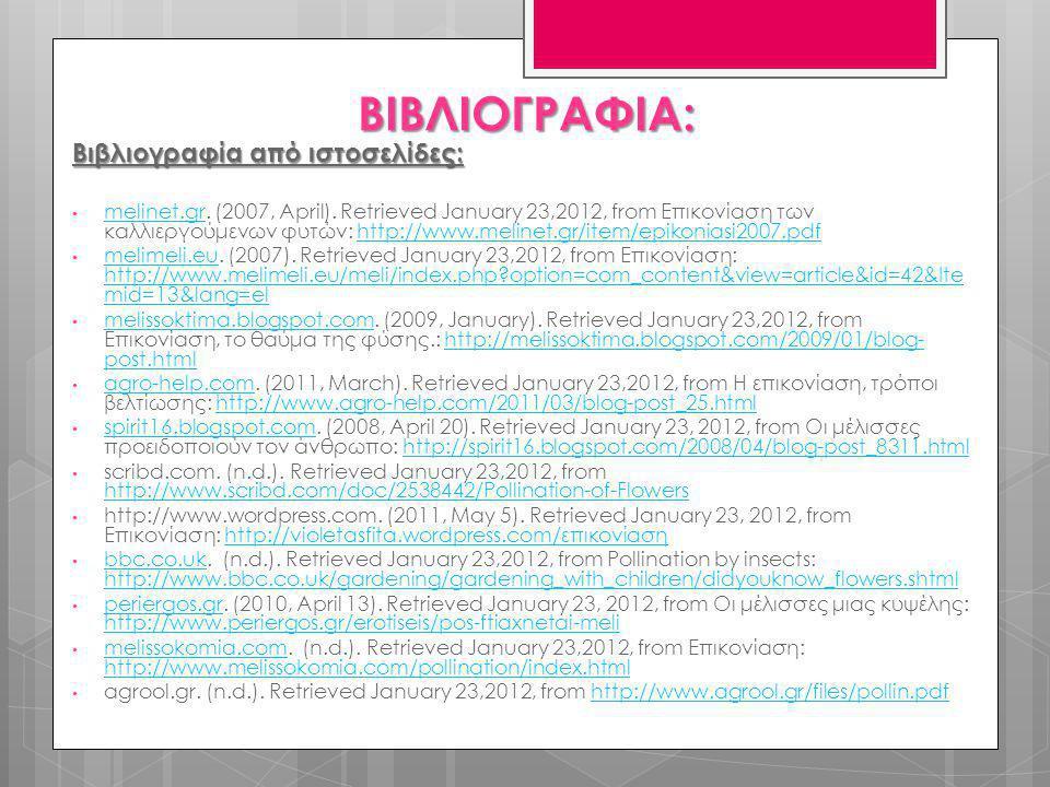 ΒΙΒΛΙΟΓΡΑΦΙΑ: Βιβλιογραφία από ιστοσελίδες: • melinet.gr. (2007, April). Retrieved January 23,2012, from Επικονίαση των καλλιεργούμενων φυτών: http://