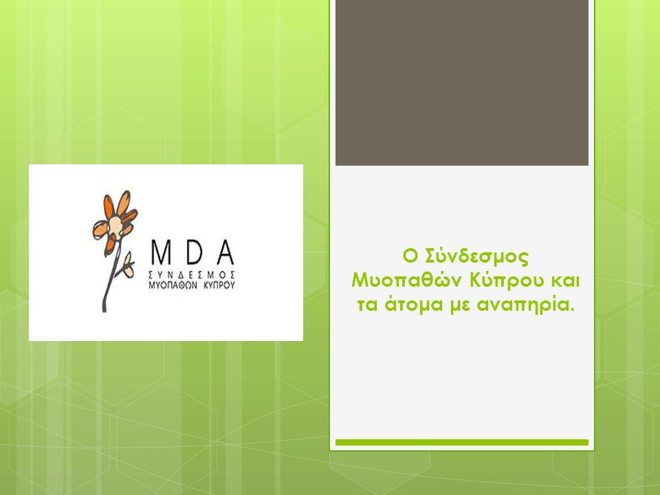 Ο Σύνδεσμος Μυοπαθών Κύπρου και τα άτομα με αναπηρία.