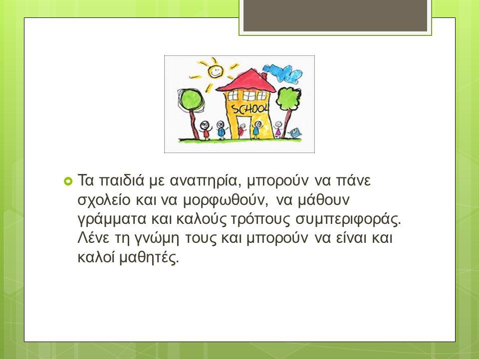  Τα παιδιά με αναπηρία, μπορούν να πάνε σχολείο και να μορφωθούν, να μάθουν γράμματα και καλούς τρόπους συμπεριφοράς. Λένε τη γνώμη τους και μπορούν