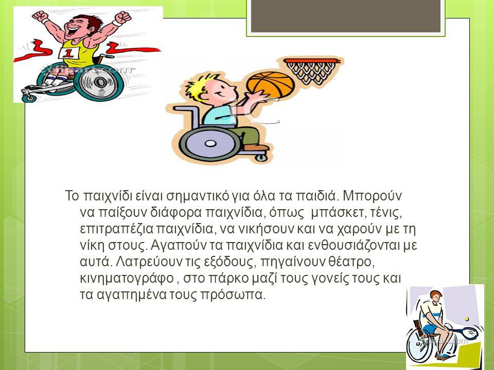 Το παιχνίδι είναι σημαντικό για όλα τα παιδιά. Μπορούν να παίξουν διάφορα παιχνίδια, όπως μπάσκετ, τένις, επιτραπέζια παιχνίδια, να νικήσουν και να χα