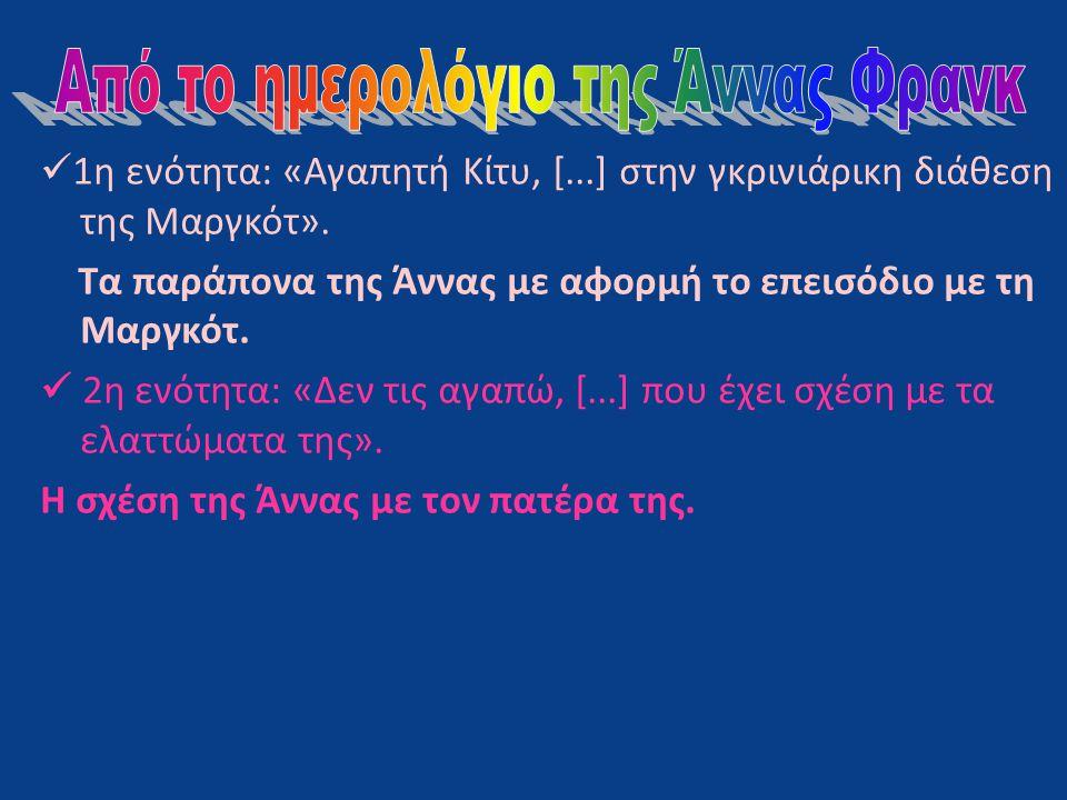  1η ενότητα: «Αγαπητή Κίτυ, [...] στην γκρινιάρικη διάθεση της Μαργκότ». Τα παράπονα της Άννας με αφορμή το επεισόδιο με τη Μαργκότ.  2η ενότητα: «Δ