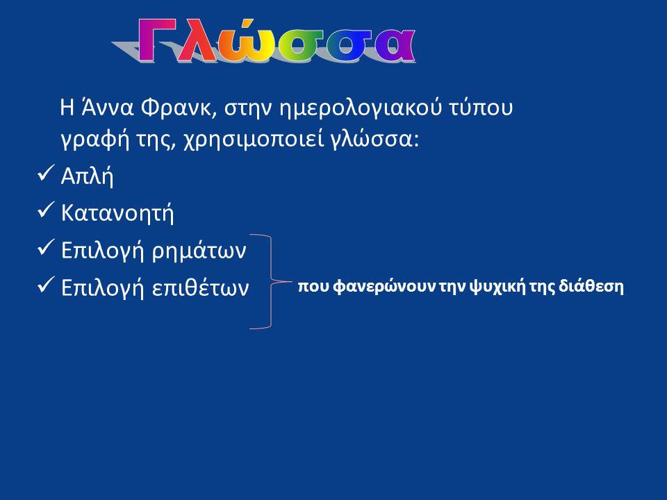 Η Άννα Φρανκ, στην ημερολογιακού τύπου γραφή της, χρησιμοποιεί γλώσσα:  Απλή  Κατανοητή  Επιλογή ρημάτων  Επιλογή επιθέτων που φανερώνουν την ψυχι