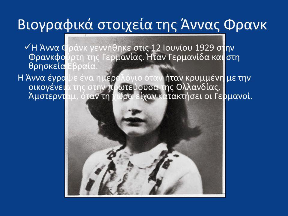 Βιογραφικά στοιχεία της Άννας Φρανκ  Η Άννα Φράνκ γεννήθηκε στις 12 Ιουνίου 1929 στην Φρανκφούρτη της Γερμανίας. Ήταν Γερμανίδα και στη θρησκεία Εβρα