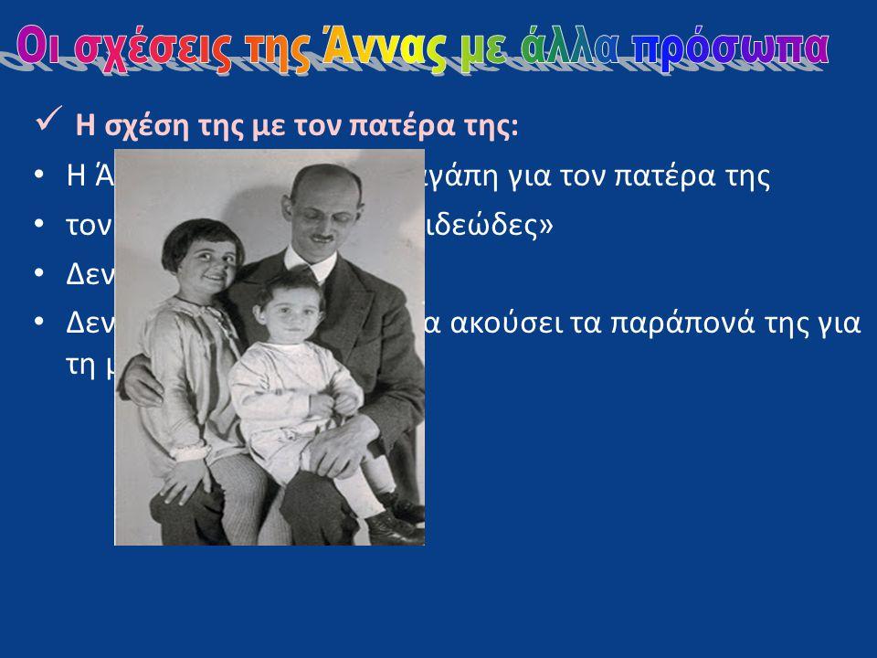  Η Η σχέση της με τον πατέρα της: •Η•Η Άννα τρέφει ιδιαίτερη αγάπη για τον πατέρα της •τ•τον αποκαλεί το μεγάλο «ιδεώδες» •Δ•Δεν τη στηρίζει ηθικά •