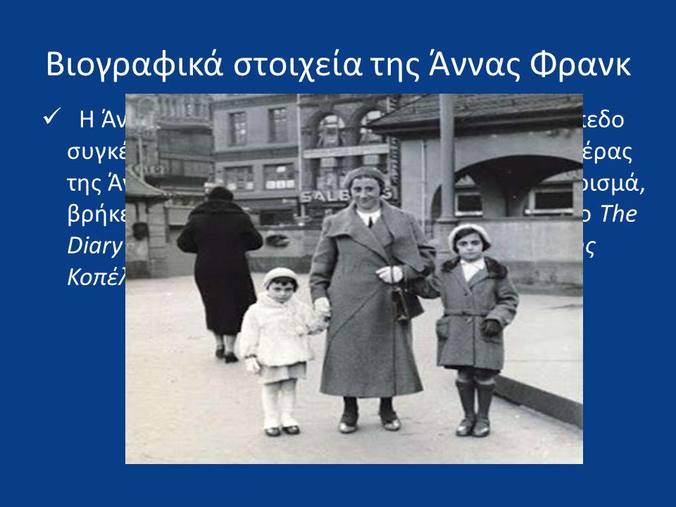  Η Άννα και η αδερφή της πέθαναν στο στρατόπεδο συγκέντρωσης. Αφού τελείωσε ο πόλεμος ο πατέρας της Άννας που είχε σωθεί επέστρεψε στο διαμέρισμά, βρ