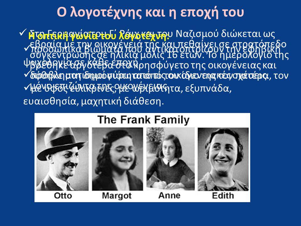  Στη Γερμανία του Γ΄ Ράιχ και του Ναζισμού διώκεται ως εβραία με την οικογένειά της και πεθαίνει σε στρατόπεδο συγκέντρωσης σε ηλικία μόλις 16 ετών.