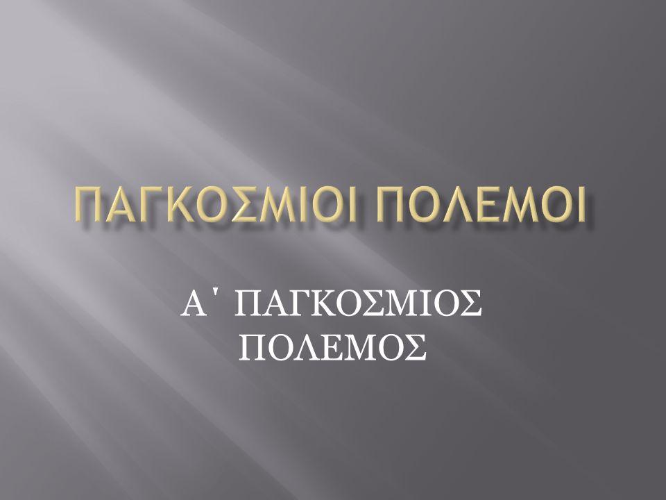  ΚΕΝΤΡΙΚΕΣ ΔΥΝΑΜΕΙΣ:  Γερμανία  Αυστροουγγαρία  Οθωμανική αυτοκρατορία  Βουλγαρία  Ιταλία ( μέχρι 1915)  ΑΝΤΑΝΤ :  Βρετανία  Γαλλία  Ρωσία ( μέχρι 1918)  ΗΠΑ, Ελλάδα (από 1917)  Ιταλία ( από 1915 )  Σερβία, Βέλγιο, Μαυροβούνιο, Ρουμανία ( από 1916), Ιαπωνία