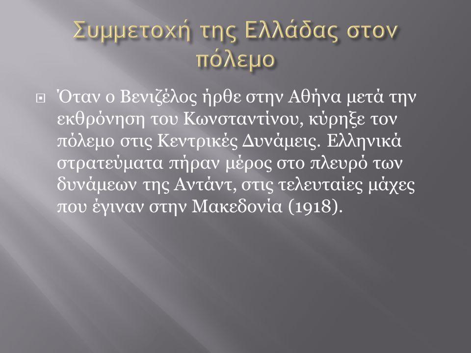  Όταν ο Βενιζέλος ήρθε στην Αθήνα μετά την εκθρόνηση του Κωνσταντίνου, κύρηξε τον πόλεμο στις Κεντρικές Δυνάμεις. Ελληνικά στρατεύματα πήραν μέρος στ