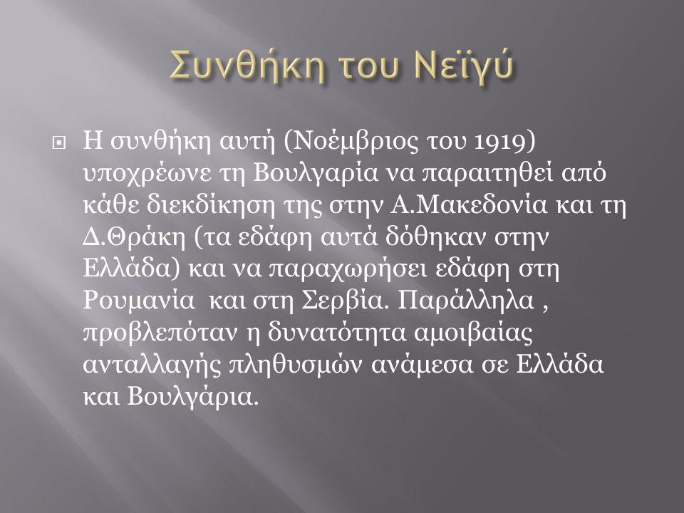  Η συνθήκη αυτή (Νοέμβριος του 1919) υποχρέωνε τη Βουλγαρία να παραιτηθεί από κάθε διεκδίκηση της στην Α.Μακεδονία και τη Δ.Θράκη (τα εδάφη αυτά δόθη