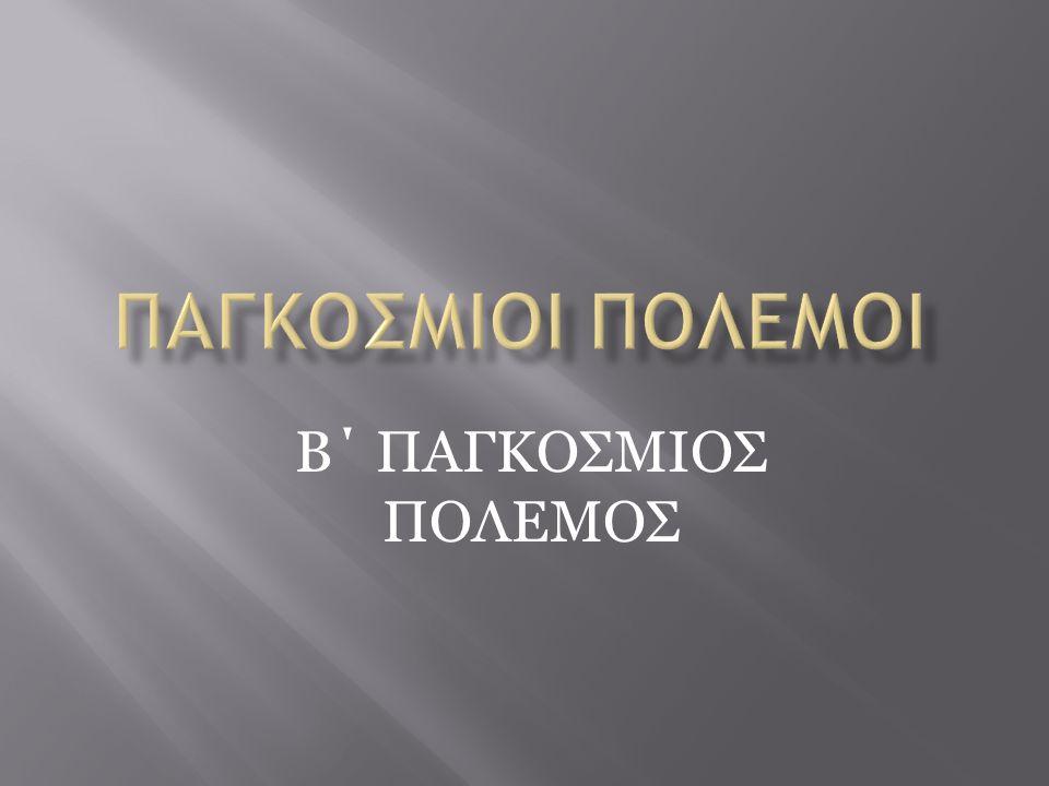 Β΄ ΠΑΓΚΟΣΜΙΟΣ ΠΟΛΕΜΟΣ