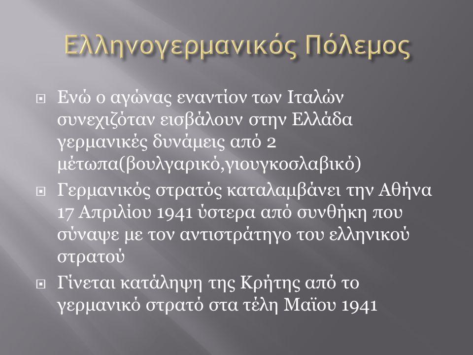  Ενώ ο αγώνας εναντίον των Ιταλών συνεχιζόταν εισβάλουν στην Ελλάδα γερμανικές δυνάμεις από 2 μέτωπα(βουλγαρικό,γιουγκοσλαβικό)  Γερμανικός στρατός