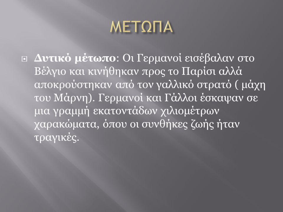  Πολιτικη κρίση που εκδηλώθηκε με τη μορφή διαφωνίας ανάμεσα στον πρωθυπουργό Ελευθέριο Βενιζέλο και τον βασιλιά Κωνσταντίνο και είχε ως αποτέλεσμα να δημιουργηθούν στην Ελλάδα δύο αντίπαλα κέντρα εξουσίας, « το κράτος των Αθηνών » και « το κράτος της Θεσσαλονίκης ».