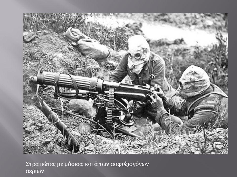 ασφυξιογόνων Στρατιώτες με μάσκες κατά των ασφυξιογόνων αερίων