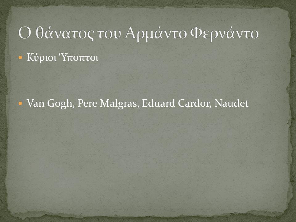 Κύριοι 'Υποπτοι  Van Gogh, Pere Malgras, Eduard Cardor, Naudet