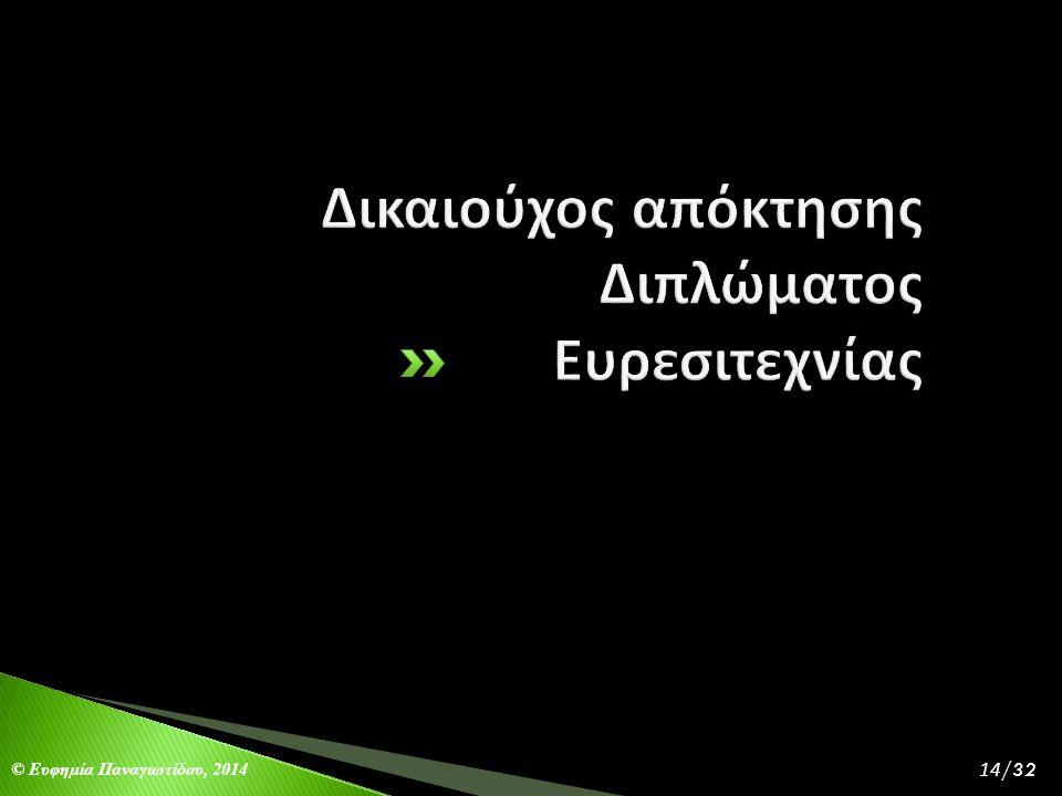 © Ευφημία Παναγιωτίδου, 2014 14/32