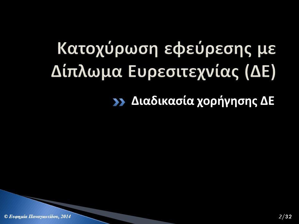 Διαδικασία χορήγησης ΔΕ © Ευφημία Παναγιωτίδου, 2014 2/32