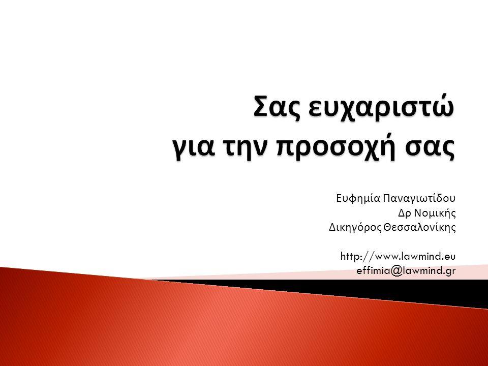 Ευφημία Παναγιωτίδου Δρ Νομικής Δικηγόρος Θεσσαλονίκης http://www.lawmind.eu effimia@lawmind.gr
