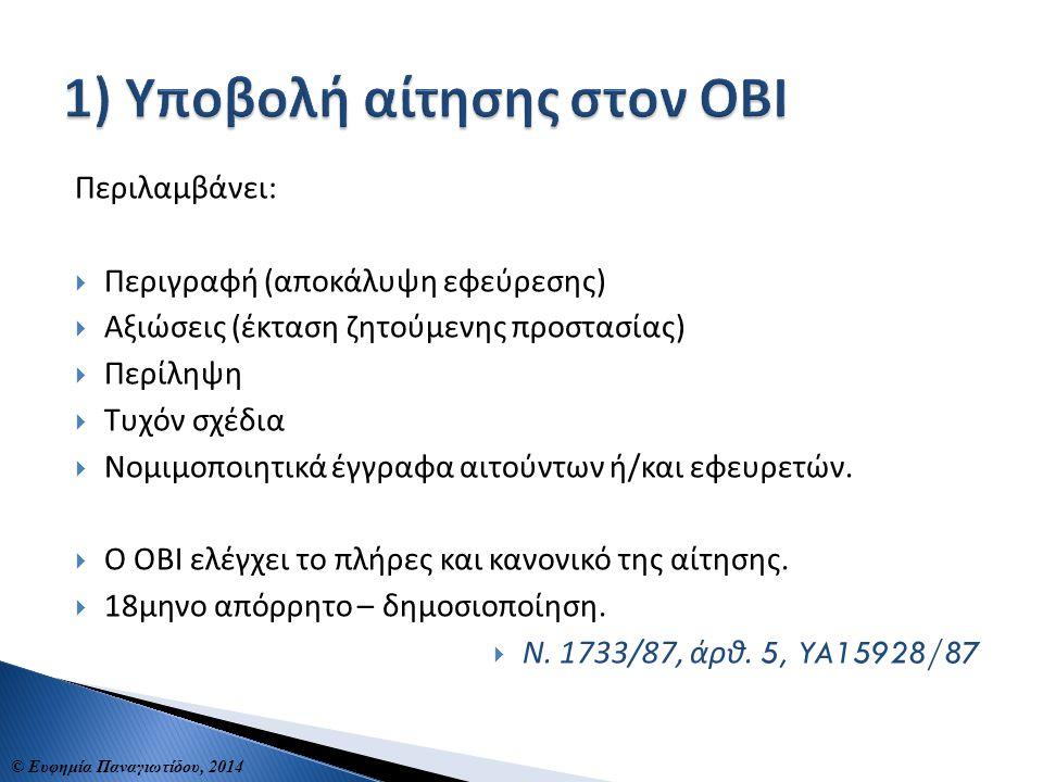 Περιλαμβάνει :  Περιγραφή ( αποκάλυψη εφεύρεσης )  Αξιώσεις ( έκταση ζητούμενης προστασίας )  Περίληψη  Τυχόν σχέδια  Νομιμοποιητικά έγγραφα αιτο