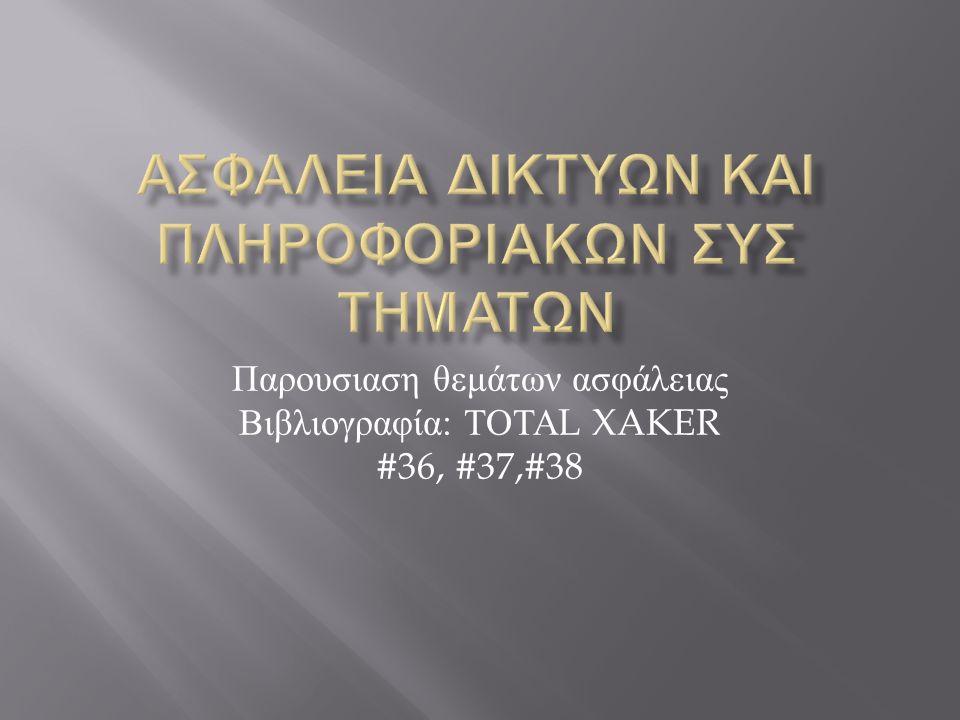 Παρουσιαση θεμάτων ασφάλειας Βιβλιογραφία : ΤΟΤΑ L XAKER #36, #37,#38