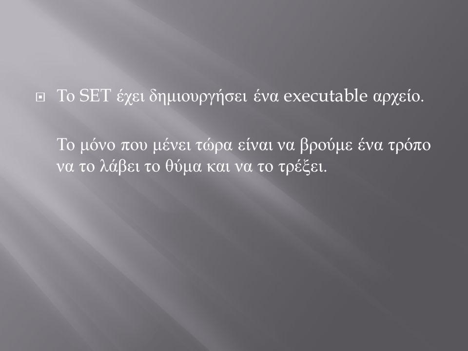  Το SET έχει δημιουργήσει ένα executable αρχείο.