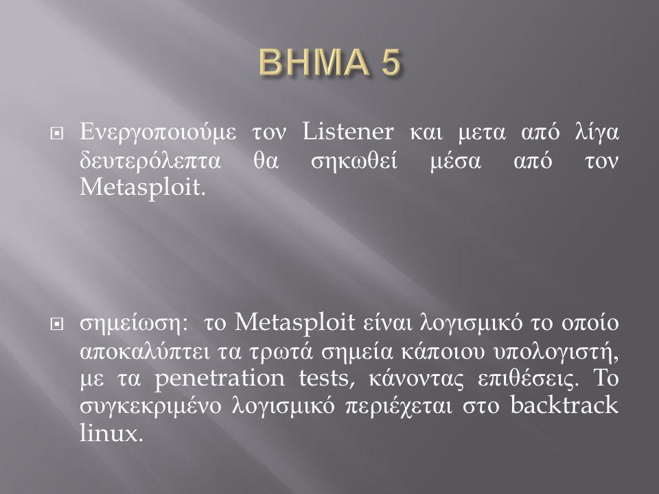  Ενεργοποιούμε τον Listener και μετα από λίγα δευτερόλεπτα θα σηκωθεί μέσα από τον Metasploit.
