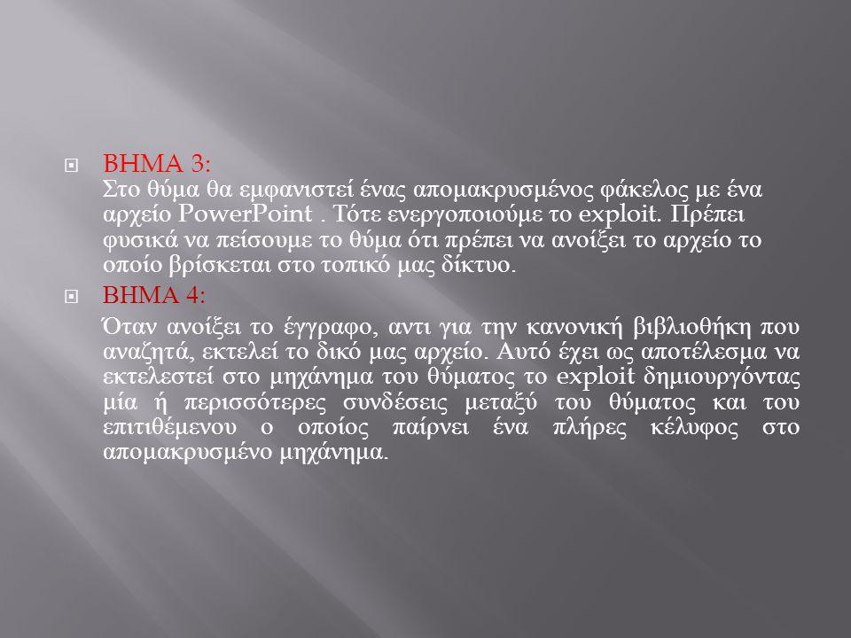  BHMA 3: Στο θύμα θα εμφανιστεί ένας απομακρυσμένος φάκελος με ένα αρχείο PowerPoint.