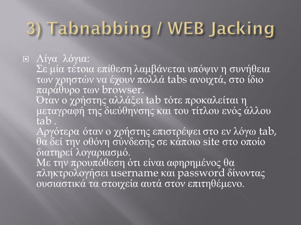  Λίγα λόγια : Σε μία τέτοια επίθεση λαμβάνεται υπόψιν η συνήθεια των χρηστών να έχουν πολλά tabs ανοιχτά, στο ίδιο παράθυρο των browser.