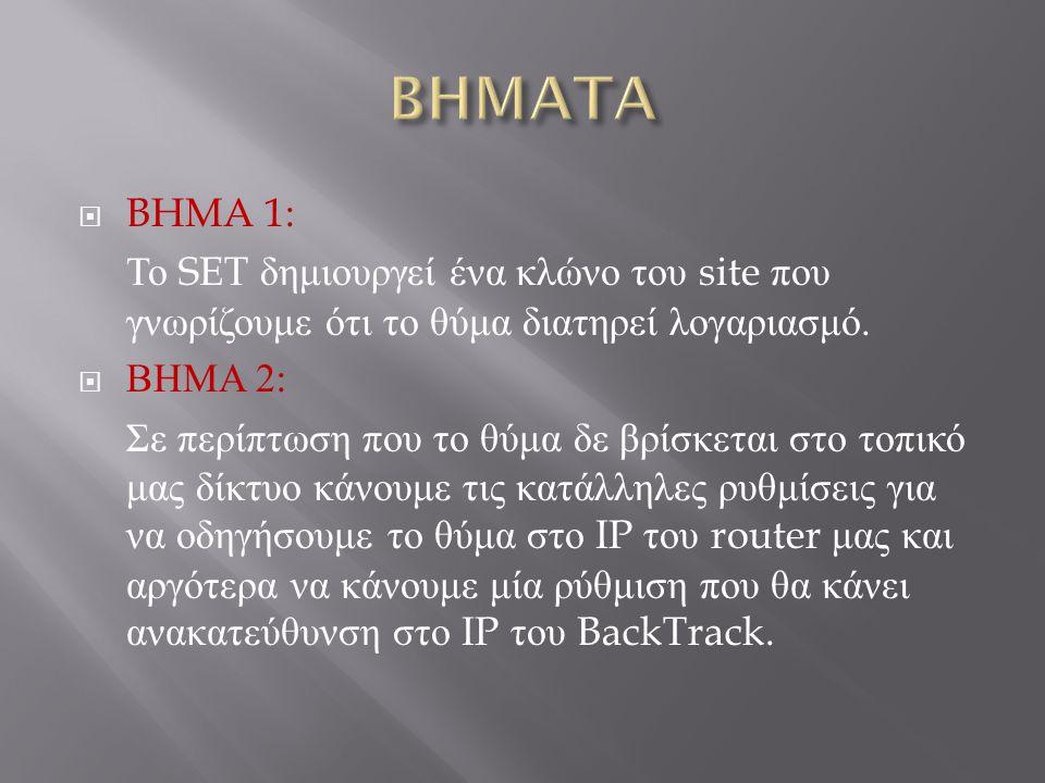  BHMA 1: Το SET δημιουργεί ένα κλώνο του site που γνωρίζουμε ότι το θύμα διατηρεί λογαριασμό.