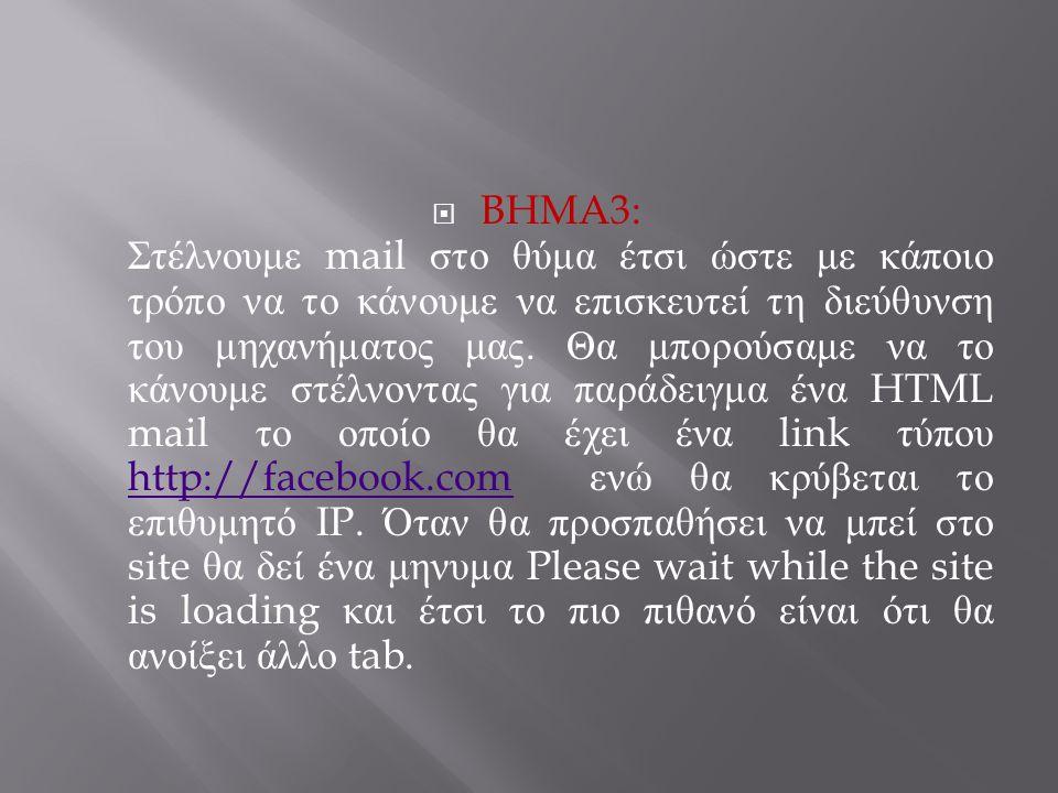  BHMA3: Στέλνουμε mail στο θύμα έτσι ώστε με κάποιο τρόπο να το κάνουμε να επισκευτεί τη διεύθυνση του μηχανήματος μας.