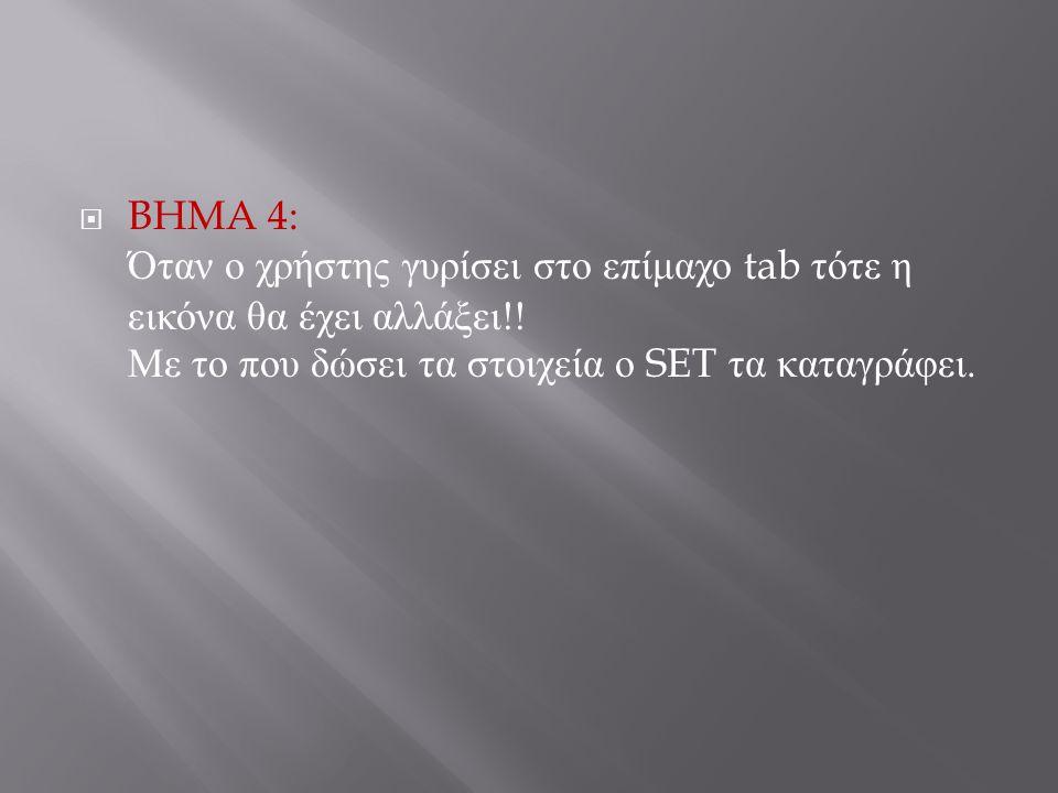  BHMA 4: Όταν ο χρήστης γυρίσει στο επίμαχο tab τότε η εικόνα θα έχει αλλάξει !.