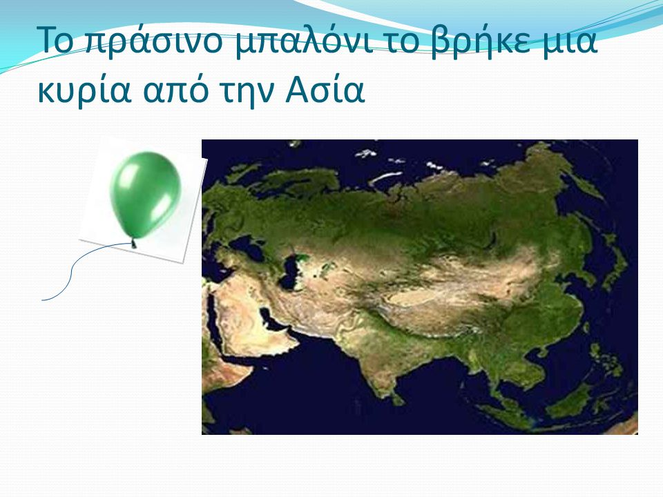 Το πράσινο μπαλόνι το βρήκε μια κυρία από την Ασία