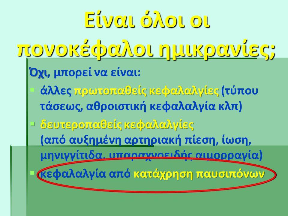 Τριπτάνες: •σουματριπτάνη (Ιmigran) •ναρατριπτάνη (Naramig) •ζολμιτριπτάνη (Zomigon) •ριζατριπτάνη (Maxalt) •ελετριπτάνη (Relpax) •αλμοτριπτάνη (Almogran) •φροβατριπτάνη (Migralin)