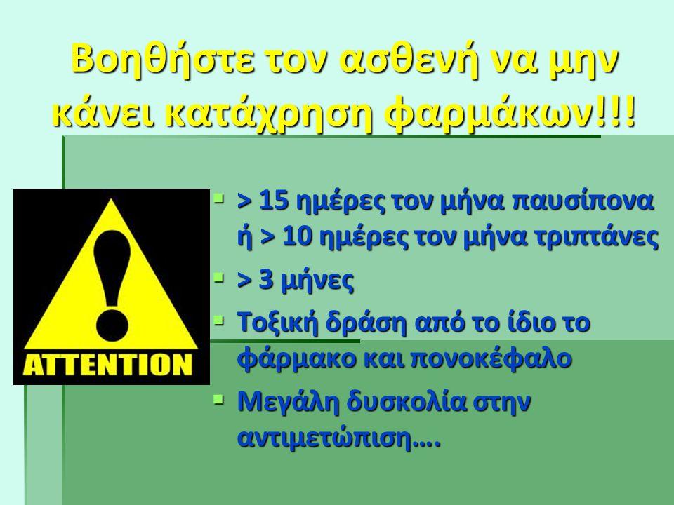 Βοηθήστε τον ασθενή να μην κάνει κατάχρηση φαρμάκων!!.