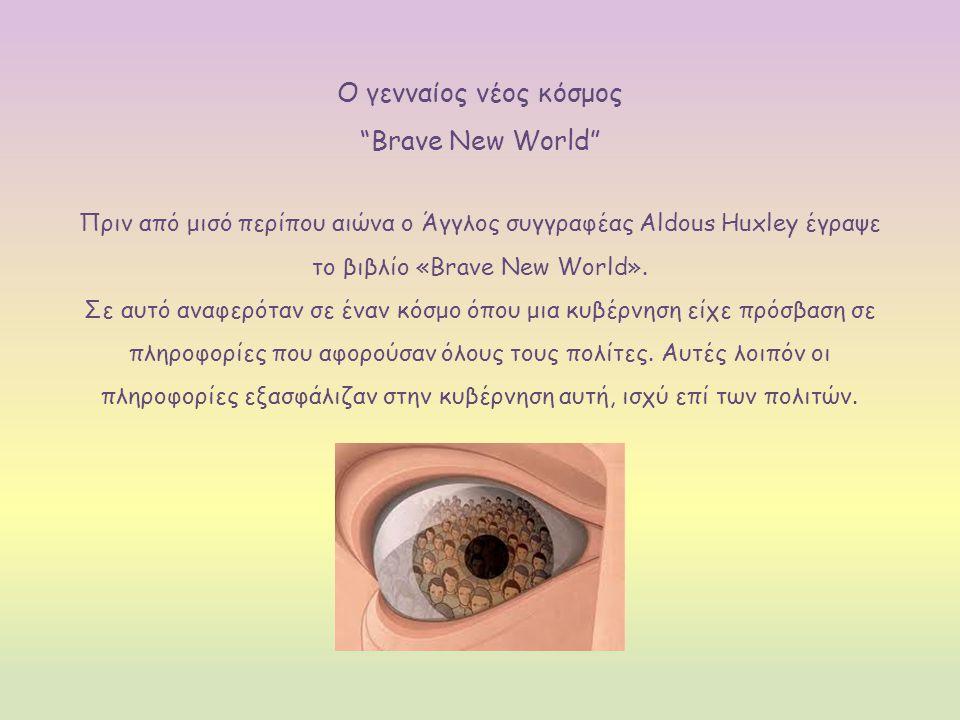 Ο γενναίος νέος κόσμος Brave New World Πριν από μισό περίπου αιώνα ο Άγγλος συγγραφέας Aldous Huxley έγραψε το βιβλίο «Brave New World».