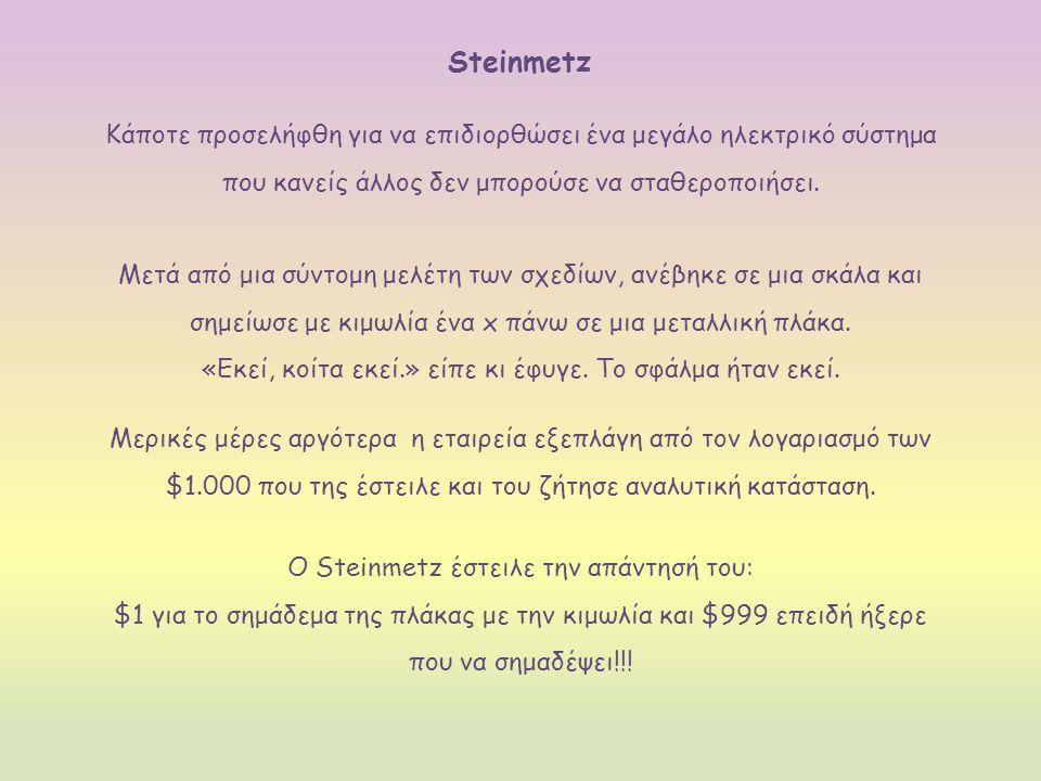 Ο Steinmetz έστειλε την απάντησή του: $1 για το σημάδεμα της πλάκας με την κιμωλία και $999 επειδή ήξερε που να σημαδέψει!!.