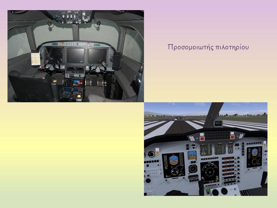 Προσομοιωτής πιλοτηρίου