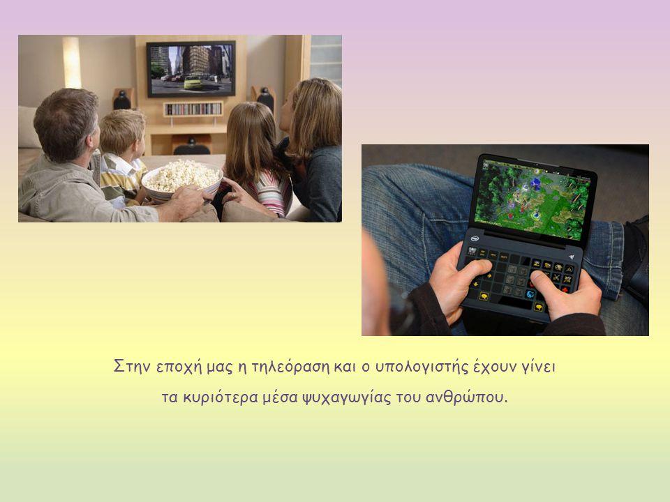 Στην εποχή μας η τηλεόραση και ο υπολογιστής έχουν γίνει τα κυριότερα μέσα ψυχαγωγίας του ανθρώπου.