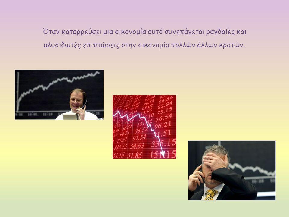Όταν καταρρεύσει μια οικονομία αυτό συνεπάγεται ραγδαίες και αλυσιδωτές επιπτώσεις στην οικονομία πολλών άλλων κρατών.