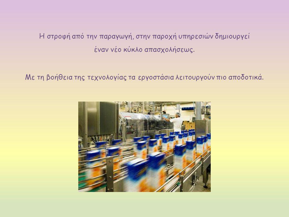 Η στροφή από την παραγωγή, στην παροχή υπηρεσιών δημιουργεί έναν νέο κύκλο απασχολήσεως.