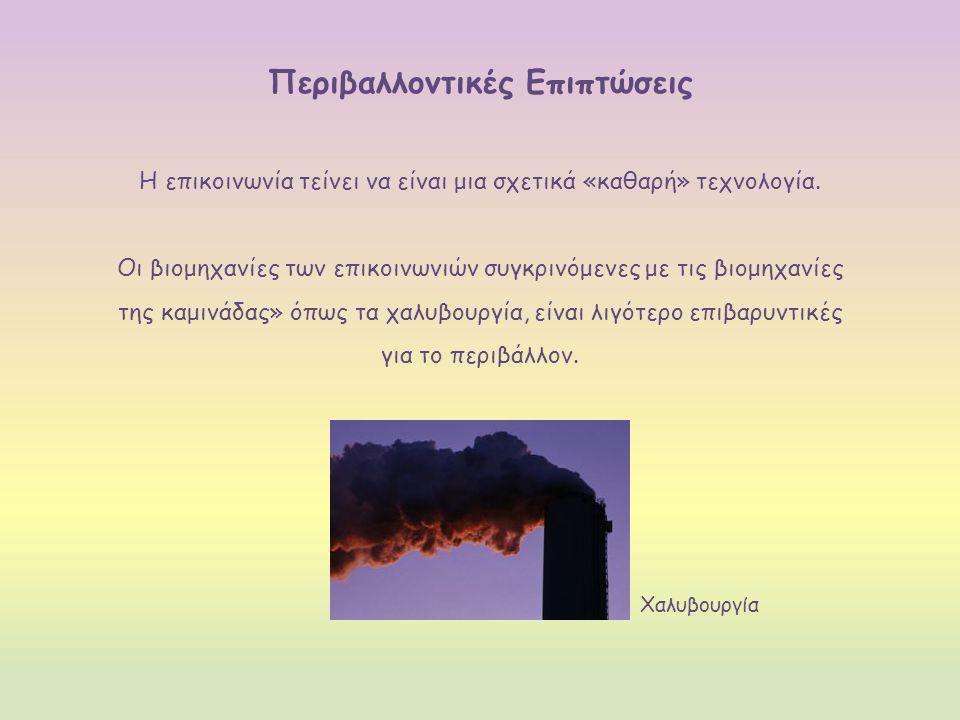 Περιβαλλοντικές Επιπτώσεις Η επικοινωνία τείνει να είναι μια σχετικά «καθαρή» τεχνολογία.