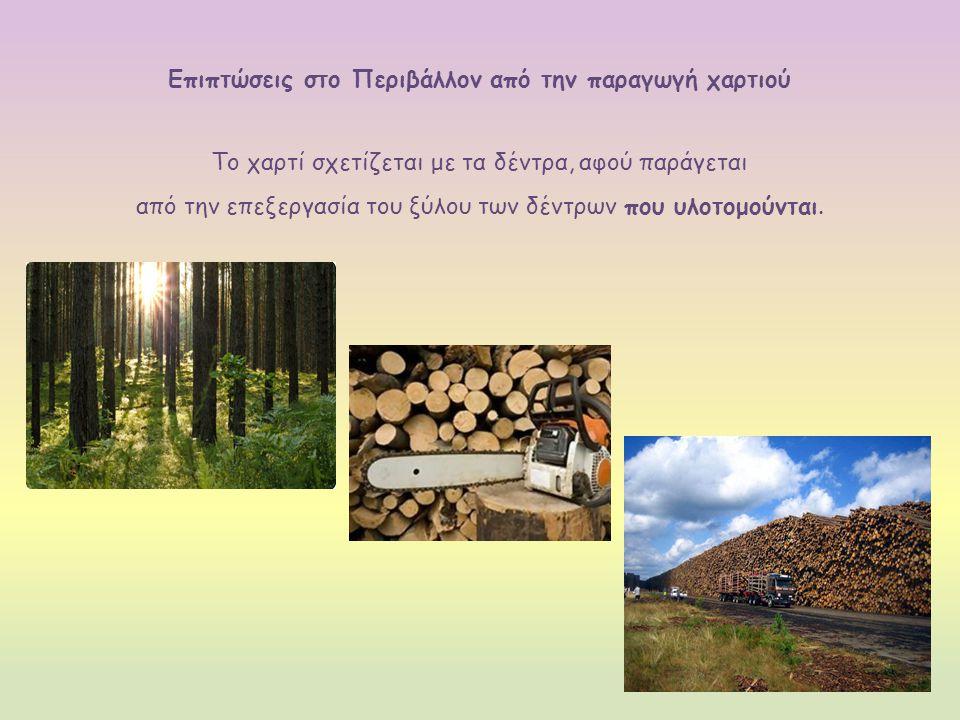 Το χαρτί σχετίζεται με τα δέντρα, αφού παράγεται από την επεξεργασία του ξύλου των δέντρων που υλοτομούνται.