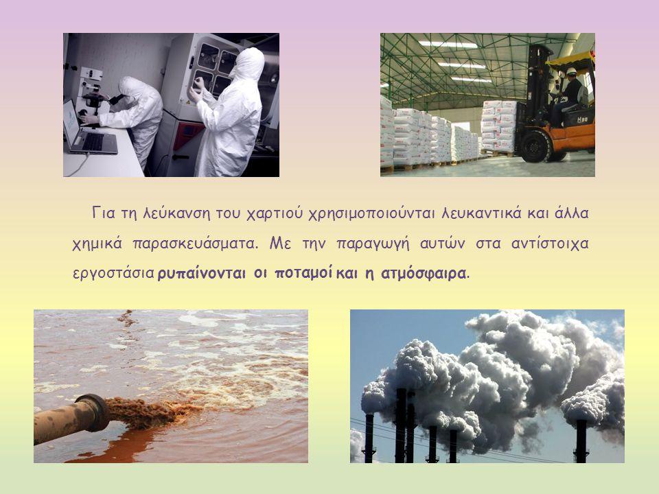 Για τη λεύκανση του χαρτιού χρησιμοποιούνται λευκαντικά και άλλα χημικά παρασκευάσματα.