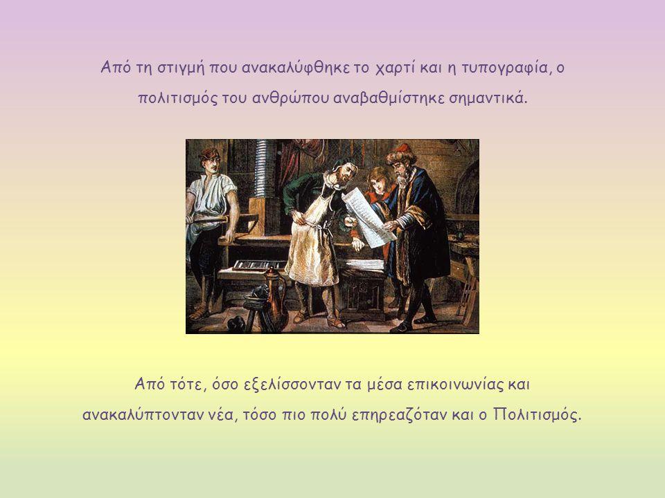 Από τη στιγμή που ανακαλύφθηκε το χαρτί και η τυπογραφία, ο πολιτισμός του ανθρώπου αναβαθμίστηκε σημαντικά.